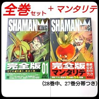 集英社 - シャ-マンキング 完全版 全巻セット 最終公式ガイドブックマンタリテ付き