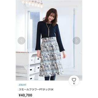 ANAYI - ANAYI  スモールフラワーPTタックスカート エムズグレイシー トッカ 花柄