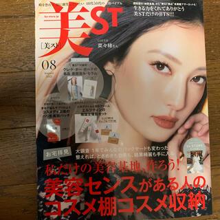 コウブンシャ(光文社)の美ST 2021年 8月号 雑誌のみ!抜けなし(美容)