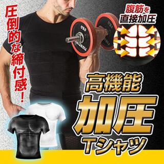 高機能加圧シャツは圧倒的な締付感で腹筋を直接加圧してマッチョボディに!Lサイズ(エクササイズ用品)