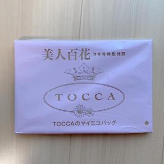 TOCCA - 未開封⭐︎ TOCCA エコバッグ 美人百花 9月号付録