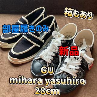 GU - 新品1 ほぼ新品1 GU ミハラヤスヒロ スニーカーセット
