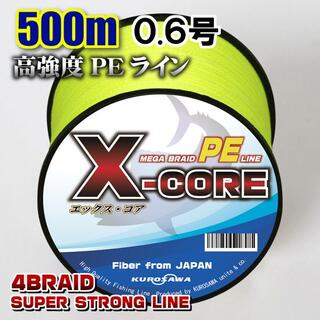 高強度PEラインX-CORE0.6号12lb・500m巻き 黄 イエロー!(釣り糸/ライン)