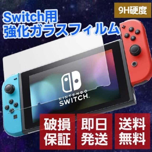 Nintendo Switch(ニンテンドースイッチ)のNintendo Switch ガラスフィルム エンタメ/ホビーのゲームソフト/ゲーム機本体(その他)の商品写真
