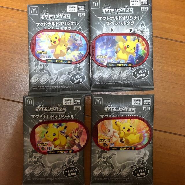 ポケモン(ポケモン)のマクドナルド マック ポケモン メザスタ タグ 全4種 ハッピーセット エンタメ/ホビーのおもちゃ/ぬいぐるみ(キャラクターグッズ)の商品写真
