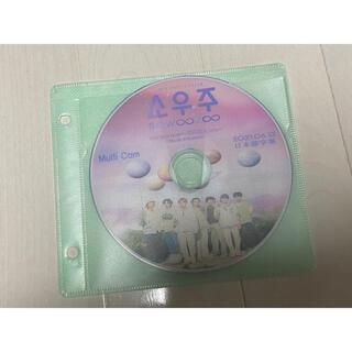 ボウダンショウネンダン(防弾少年団(BTS))の6/13 BTS 2021 MUSTER SOWOOZOO(アイドルグッズ)