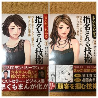 カドカワショテン(角川書店)の指名される技術①②セット販売(ビジネス/経済)