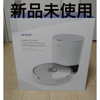 【新品未使用】Neabot NoMo ロボット掃除機 自動ゴミ収集ボックス付き