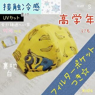 ミニオン 黄色 🍌 接触冷感 快適 フィルターポケット インナー マスク 子供(外出用品)