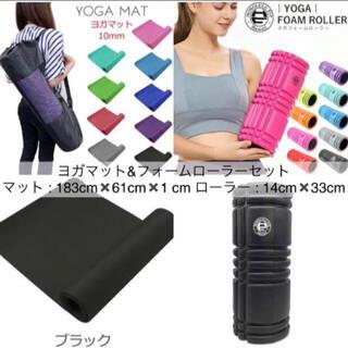 ヨガマット×フォームローラーセット(黒色)商品カラー変更は説明確認下さい!(トレーニング用品)
