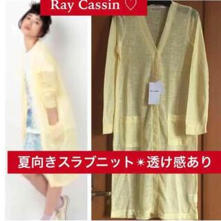 RayCassin - 新品♡Ray Cassin♡スラブニットソーロングカーデ♡イエロー♡薄手