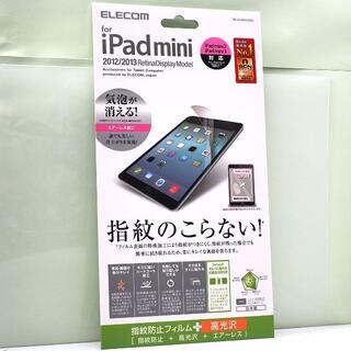 iPad mini 1/2/3 用 光沢 防指紋 液晶保護フィルム(保護フィルム)