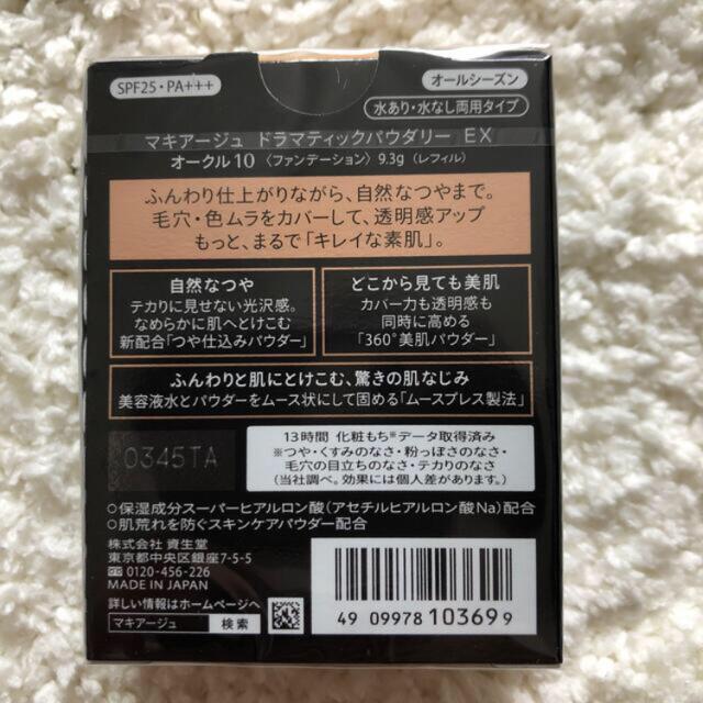 MAQuillAGE(マキアージュ)のマキアージュ ファンデーション オークル10 2個セット コスメ/美容のベースメイク/化粧品(ファンデーション)の商品写真