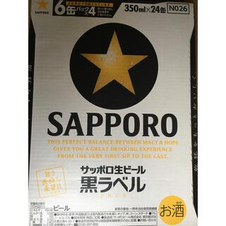 サッポロ(サッポロ)のサッポロ黒ラベル350ml  2ケース(ビール)