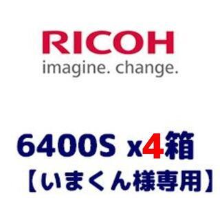 リコー(RICOH)の2021/6/18【いまくん様専用】リコー純正トナーカートリッジx4箱(OA機器)
