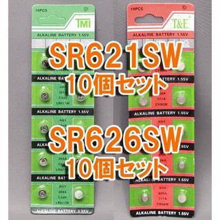 ボタン電池 SR621SW 10個 & SR626SW 10個 セット