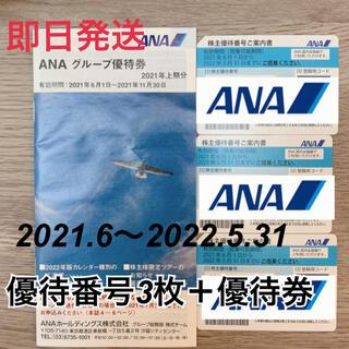 エーエヌエー(ゼンニッポンクウユ)(ANA(全日本空輸))のANA 株主優待券 3枚 冊子付き(その他)