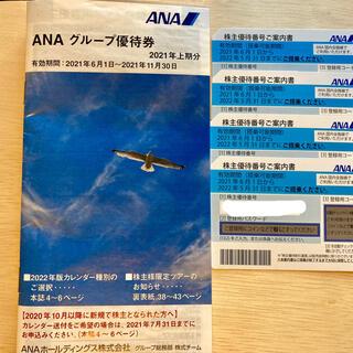 ANA グループ優待券  4枚+冊子(航空券)