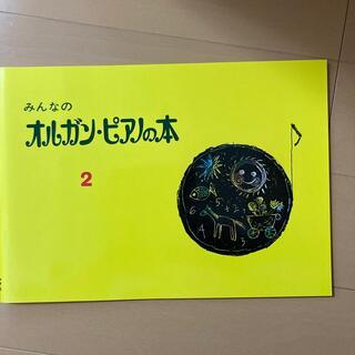 ヤマハ(ヤマハ)のみんなのオルガン・ピアノの本 2 (旧版)(楽譜)