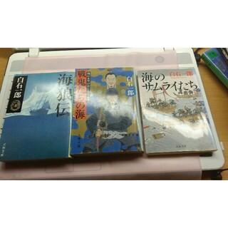 白石一郎 海狼伝、戦鬼たちの海、海のサムライたち 3冊(文学/小説)