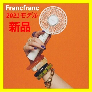 Francfranc - 新品2021年モデルフレ ハンディファン ホワイト フランフラン 卓上扇風機