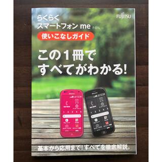 エヌティティドコモ(NTTdocomo)のプレゼントに らくらくスマートフォン me F-01L 使いこなしガイドブック(その他)