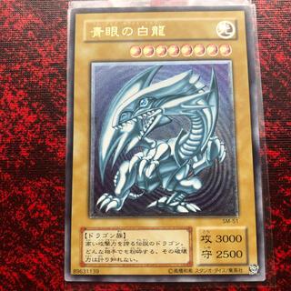 遊戯王 - 青眼の白龍 2期 レリーフ SM-51