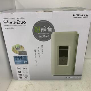 コクヨ(コクヨ)のデスクサイドマルチシュレッダー Silent-Duo KPS-MX100W(オフィス用品一般)