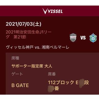 ヴィッセル神戸vs湘南ベルマーレ 1枚(サッカー)