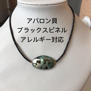 ネックレス 天然石 ブラックスピネル キラキラ アバロン貝 シェル 孔雀貝 新品