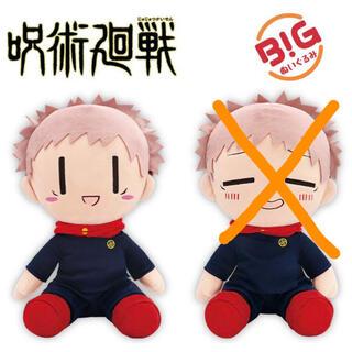TAITO - 呪術廻戦 BIGぬいぐるみ 虎杖悠仁 ゆる顔ver.