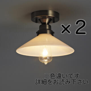 【中古】後藤照明 シーリングライト 2点(天井照明)