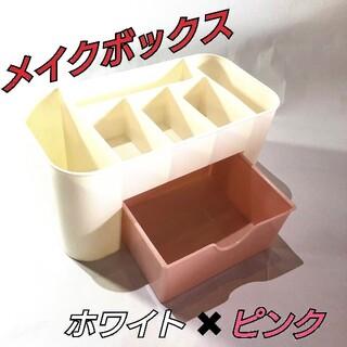 【新品 未使用】メイクボックス 化粧品収納 メイクケース スタンド 小物収納