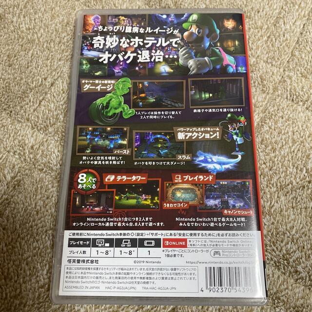 Nintendo Switch(ニンテンドースイッチ)のルイージマンション3 Switch 中古 エンタメ/ホビーのゲームソフト/ゲーム機本体(家庭用ゲームソフト)の商品写真