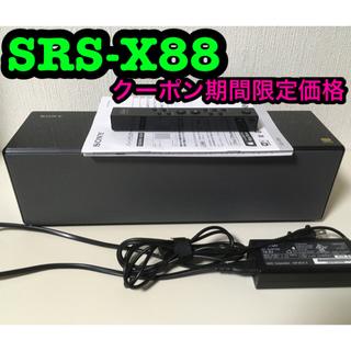 ソニー(SONY)の美品 SONY Bluetooth スピーカー SRS-X88(スピーカー)