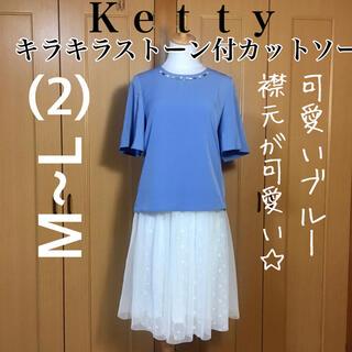 ケティ(ketty)の【新品タグ付】定価13000  可愛いブルー 襟元キラキラ ゆったり カットソー(カットソー(半袖/袖なし))