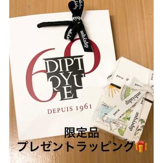 diptyque - diptyque♡ディプティックヘアフレグランス♡イリオ♡限定品