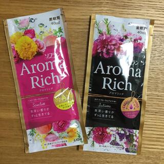 ライオン(LION)の柔軟剤 Aroma Rich(洗剤/柔軟剤)