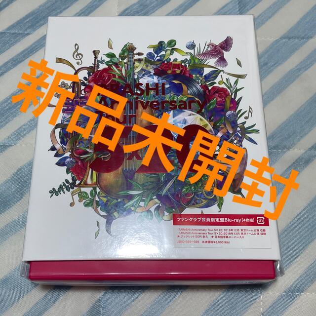 嵐(アラシ)の5×20 ファンクラブ限定盤 Blu-ray エンタメ/ホビーのDVD/ブルーレイ(アイドル)の商品写真