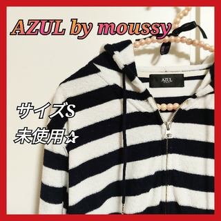 AZUL by moussy - アズールバイマウジー パイル ボーダー ZIP パーカー メンズ 長袖 紺 S