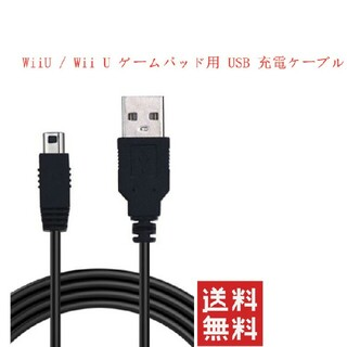 ウィーユー(Wii U)の新品WiiU / Wii Uゲームパッド用USB充電ケーブル(家庭用ゲーム機本体)