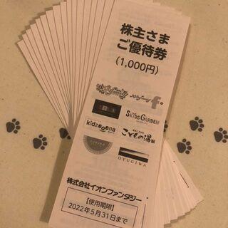 イオン(AEON)の53000円分 イオンファンタジー モーリーファンタジー 株主優待券(その他)