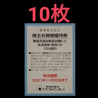 10枚 東急百貨店 株主お買物優待券 (ショッピング)