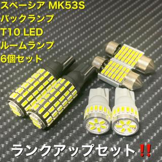 スズキ(スズキ)のスペーシア MK53S☆バックランプ T10 LED ルームランプ 6個セット(車種別パーツ)