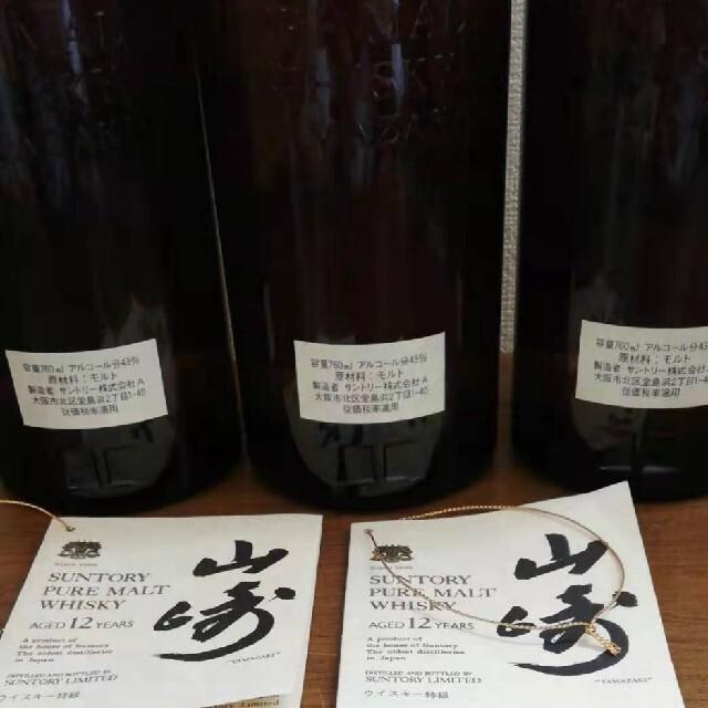 レア 美品 サントリー 山崎12年 760ml 特級 3本セット 食品/飲料/酒の酒(ウイスキー)の商品写真