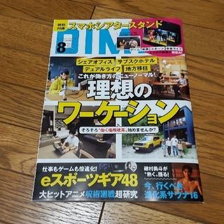 小学館 DIME 2021年 8月号  付録あり 雑誌 サウナ ワーケーション