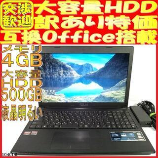 ASUS ノートパソコン本体 X55U-SX007H Win10 訳あり特価