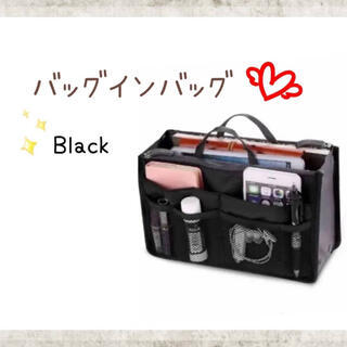 新品!バッグインバッグ ブラック 小物収納 化粧ポーチ♡