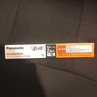 パナソニック(Panasonic)のおたっくす A4サイズ 2本入り(オフィス用品一般)