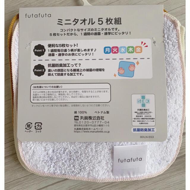 futafuta(フタフタ)のフタくま ミニタオル キッズ/ベビー/マタニティのこども用ファッション小物(その他)の商品写真